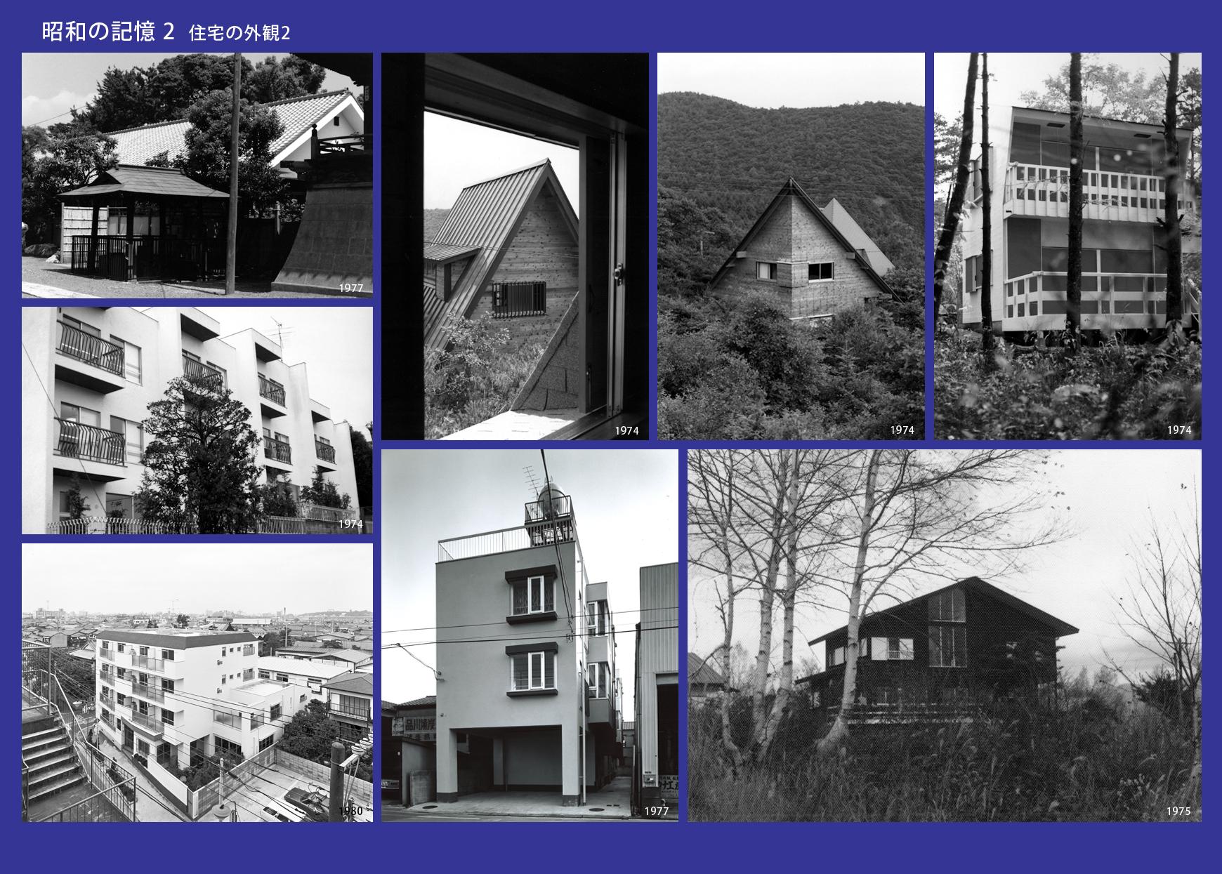 昭和 住宅B