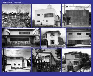 昭和1 住宅