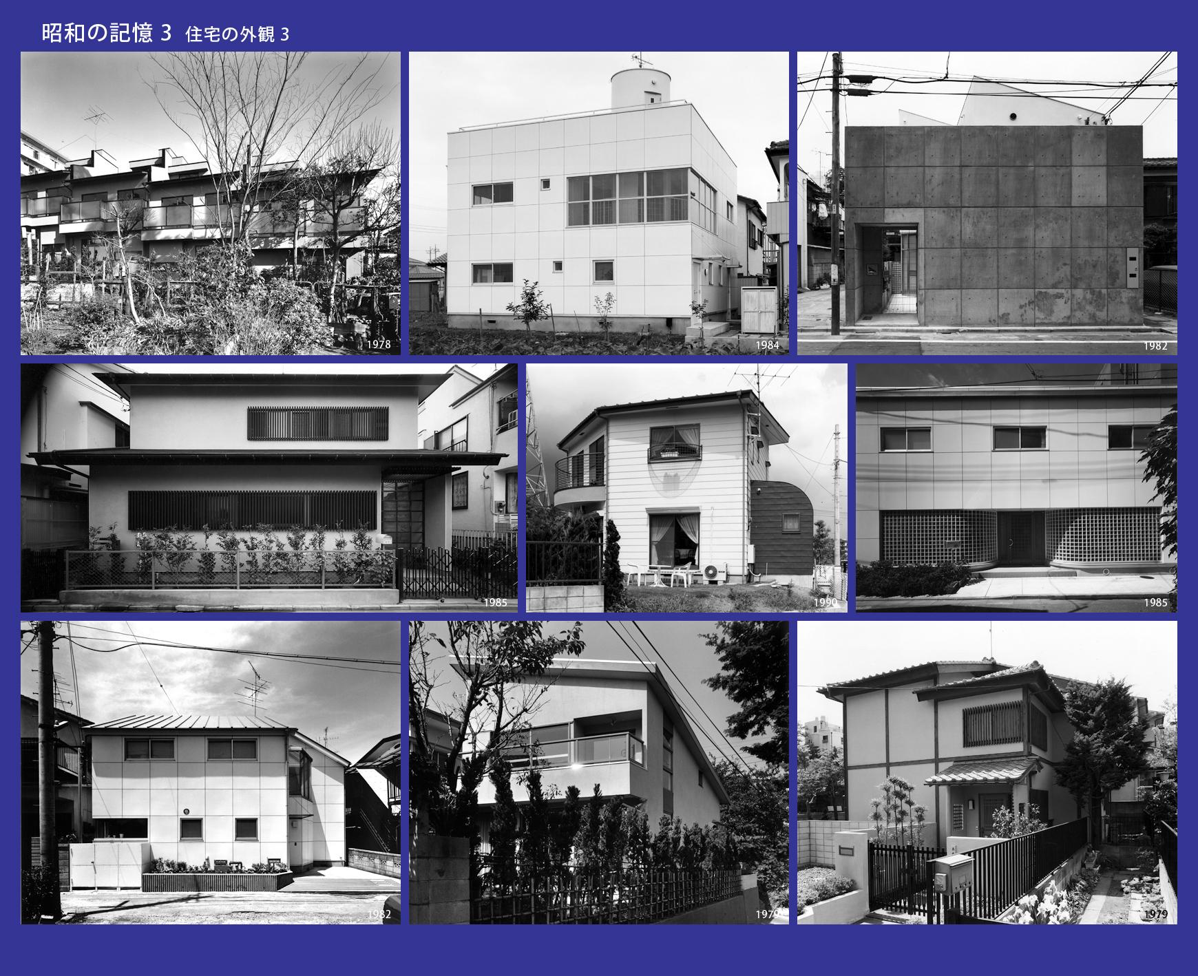 昭和の記憶 住宅の外観3