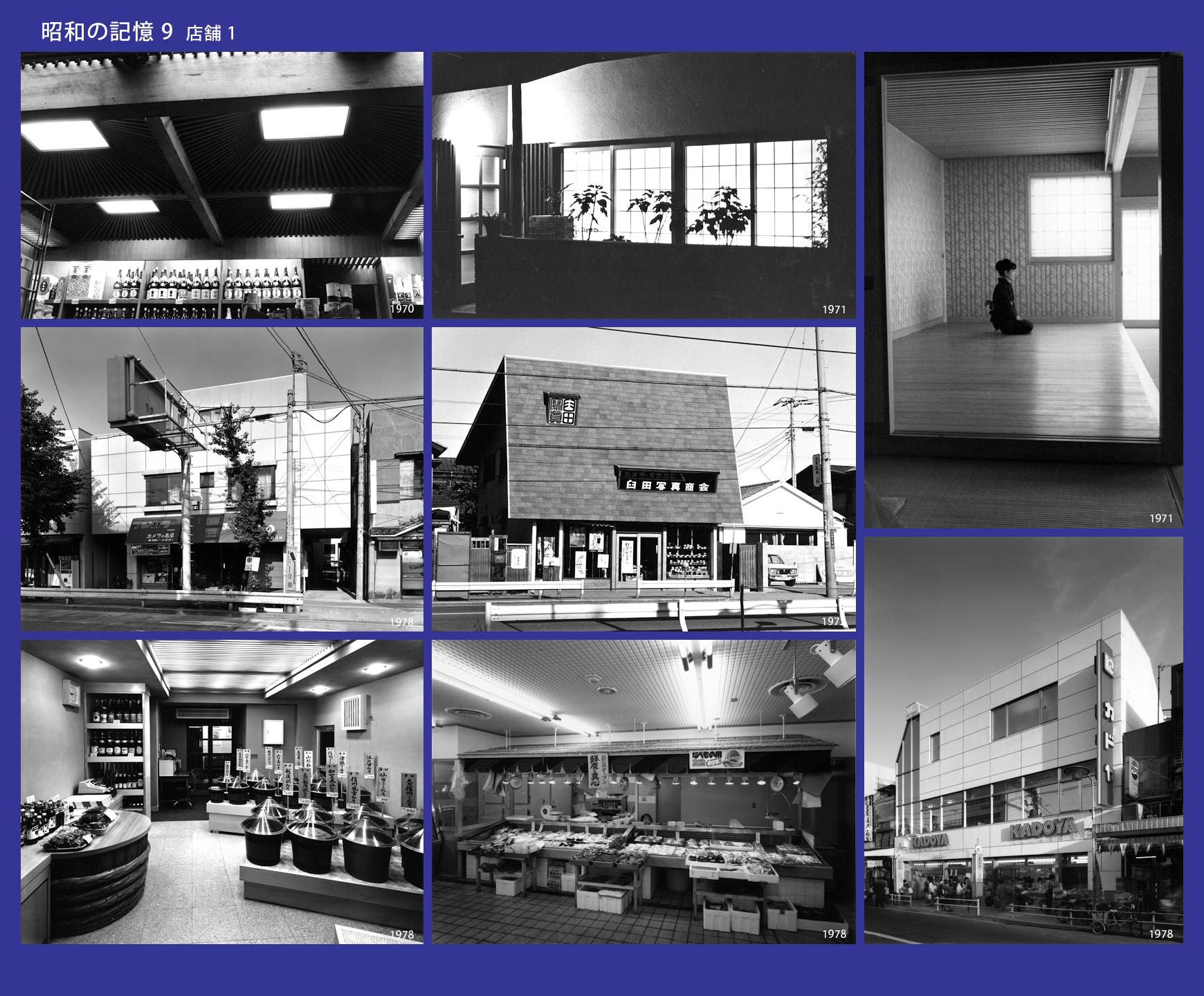 昭和9 店舗1