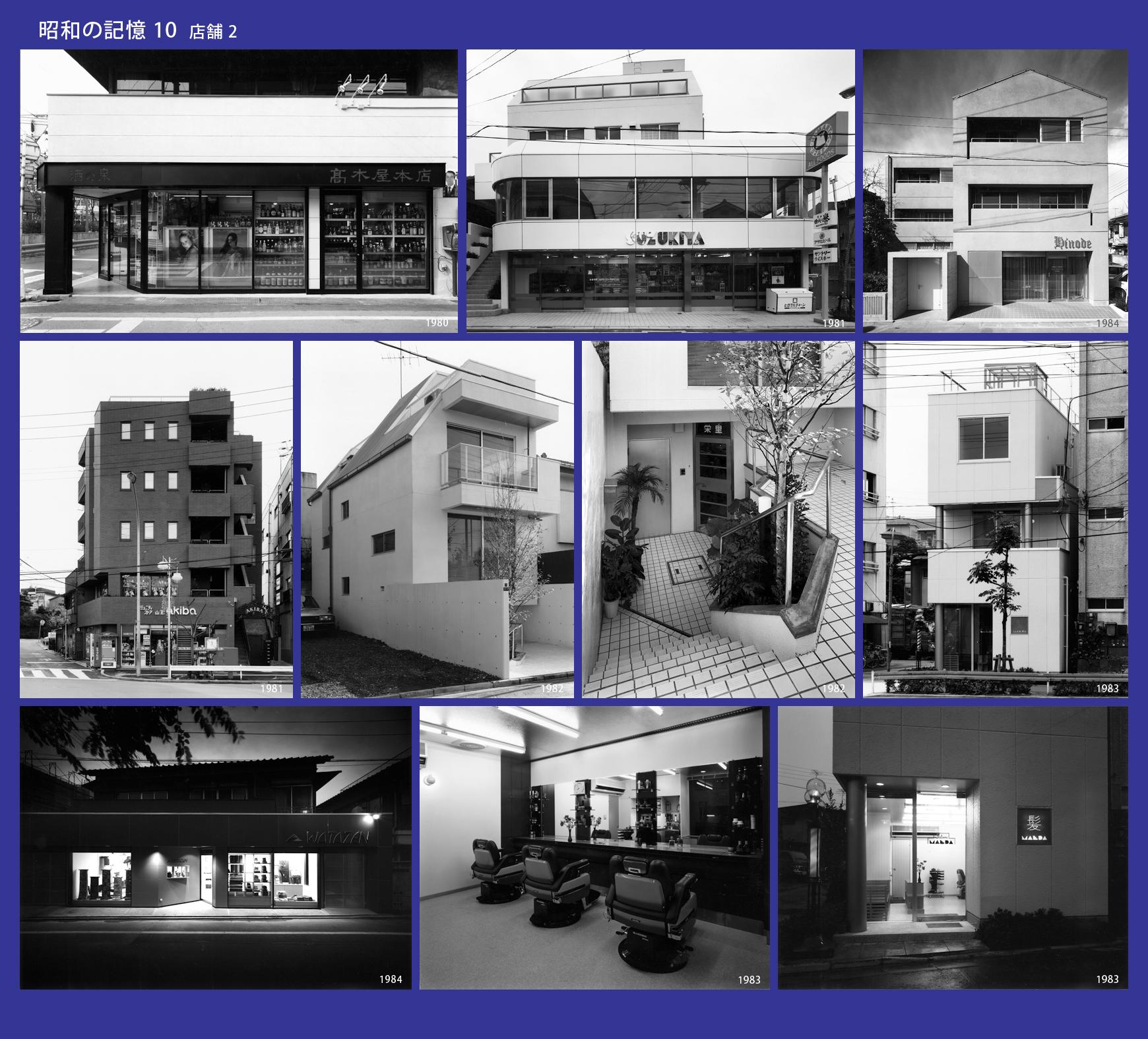 昭和10 店舗2